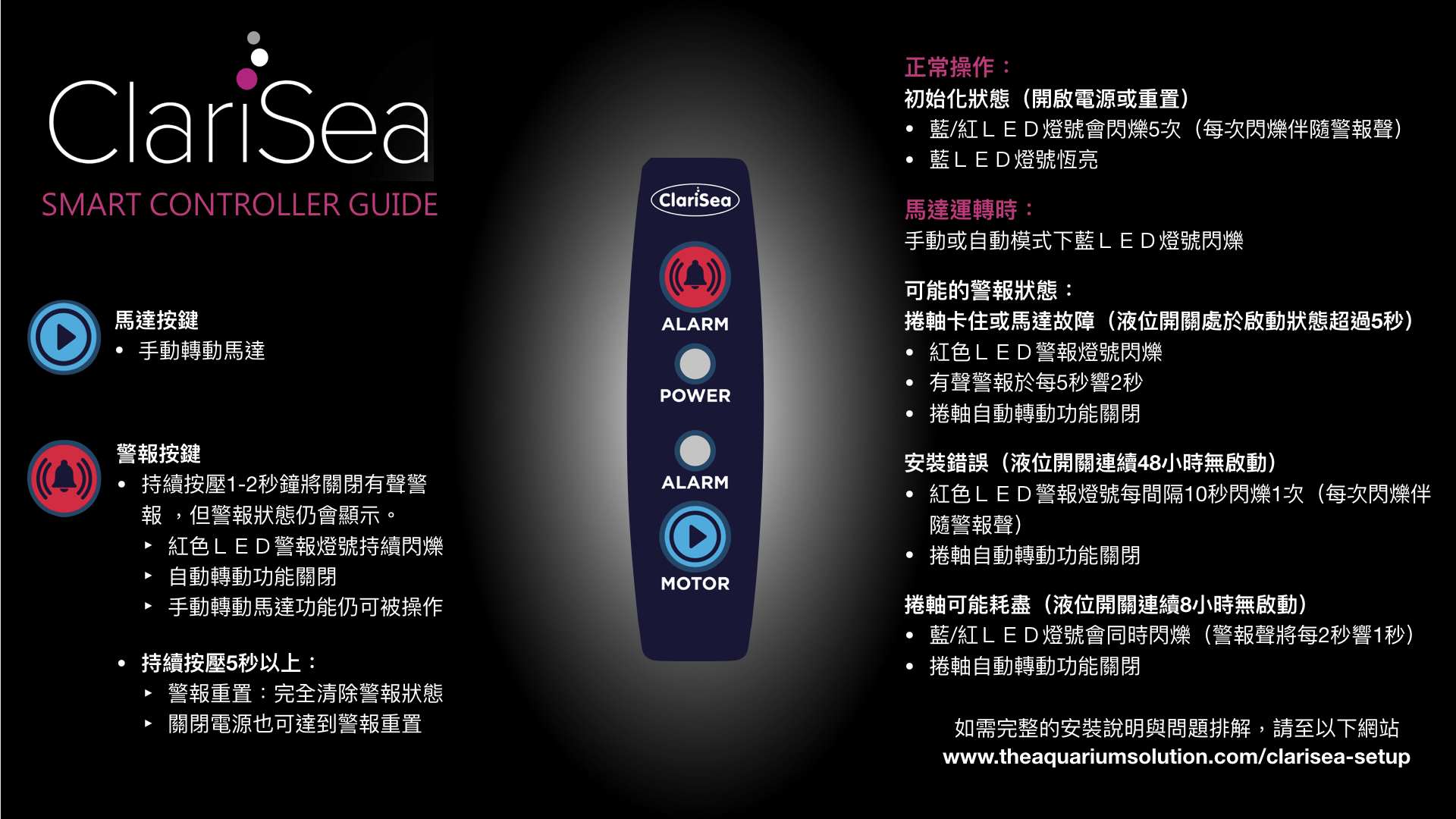 ClariSea Smart Controller Guide(中文版).jpeg